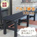 ★送料無料★7 ,980円!!★即納★  アルミ緑台180cm