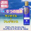 【送料無料】アマティアス ライオンブルー フレグランス イン サンオイル 150ml (日焼け用オイル)(タンニング) あ…