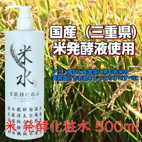 【メーカー直販】米発酵化粧水500ml(大容量)