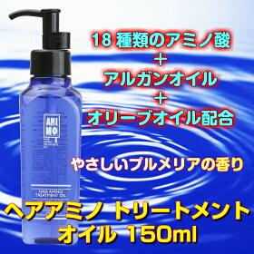 【メーカー直販】ヘアアミノトリートメントオイル150ml