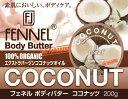 クリーム オーガニックオイル シアバター ココナッツ ハニーナッツ ゴートミルク