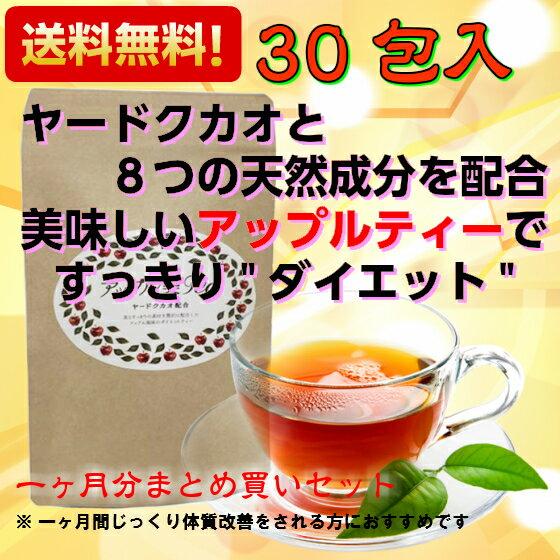 【送料無料】 アップル美TEA 30包入り 美味しく飲んで スッキリ ダイエット 健康 ヤードクカオ 紅茶 アップル ティー 02P06Aug16