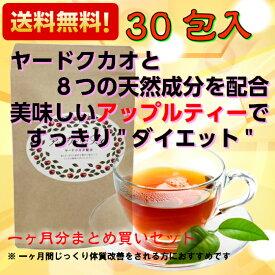 【送料無料】【代引不可】 アップル美TEA 30包入り 美味しく飲んで スッキリ ダイエット 健康 ヤードクカオ 紅茶 アップル ティー 02P06Aug16