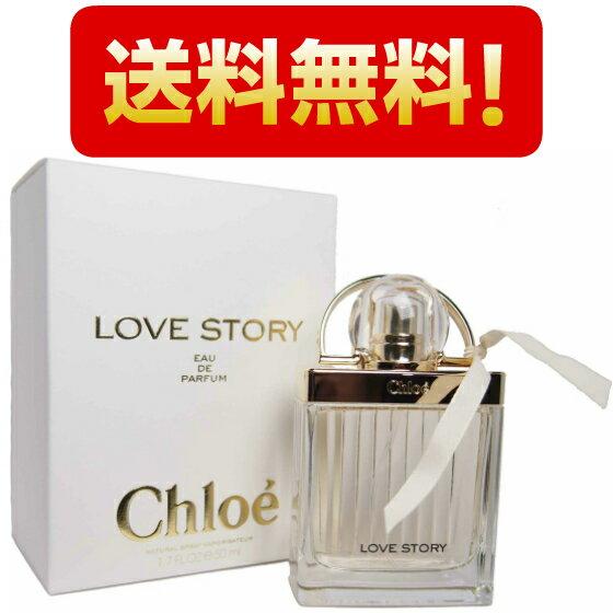 【送料無料】 クロエ CHLOE ラブ ストーリー オードパルファム EDP SP 50ml 香水 あす楽 02P06Aug16