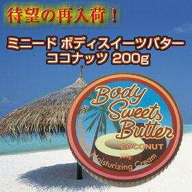 ミニードボディスイーツバター(ボディバターボディクリーム)ココナッツの香り200gあす楽02P06Aug16