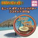 【送料無料】 ミニード ボディスイーツバター (ボディバター ボディクリーム) ココナッツの香り 200g あす楽 02P06Aug16