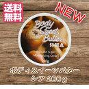 【送料無料】ボディスイーツバター(ボディバターシアバターボディクリーム)シアの香り200gあす楽02P06Aug16