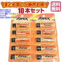 【アウトレット】送料無料 サベックス SAVEX スティック ストロベリー マンゴー (リップクリーム) 4.2g 10本セット