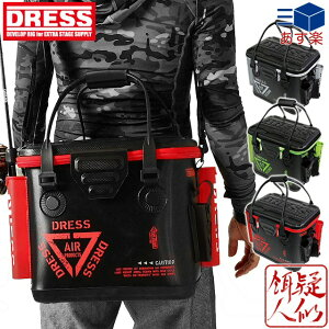 [DRESS(ドレス)]DRESS バッカンミニ+PLUS(プラス)約17L [ライムグリーン:レッド:グレー] プライヤーポーチ ロッドホルダー ロッドスタンド付き小型バッカン