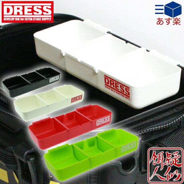 [DRESS(ドレス)]バッカントレー [ブラック/ホワイト/レッド/ライムグリーン]ボックストレー タックルボックスバッカン ボックストレイ 小物入れ 整理