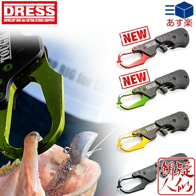 [DRESS(ドレス)]GRASPER DERRINGER TOUGH [グラスパー・デリンジャータフ] [ブラック/ライムグリーン・ブラック/クリムゾン・ブラック/ゴールド・ステルスブラック] 小型フィッシュグリップ 魚ばさみ 魚掴み 軽量