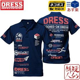 スーパーセール感謝クーポン配布☆メール便送料無料[DRESS(ドレス)]DRY POLO ドライポロシャツ 半袖 [ネイビー] [サイズ:S/M/L/XL/XXL/XXXL/XXXXL] 速乾素材 UVカット メンズ Men's 釣り