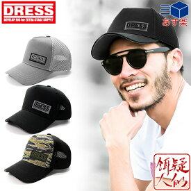 ☆[DRESS(ドレス)] トラックキャップ(TRUCK CAP) [ブラック/グレー/タイガーストライプカモフラージュ] フリーサイズ(調整可能) 夏用帽子 サマーキャップ 釣り