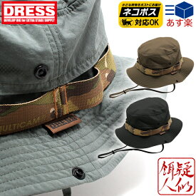 ☆[DRESS(ドレス)] ドライブーニーハット/DRY BOONIE HAT [カーキ/グレー/ブラック] フリーサイズ 速乾 撥水加工 UV対策 オールシーズン 釣り