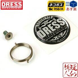 本日購入可能☆[DRESS(ドレス)] グラスパー用 ストッパースプリング反転用 釣り