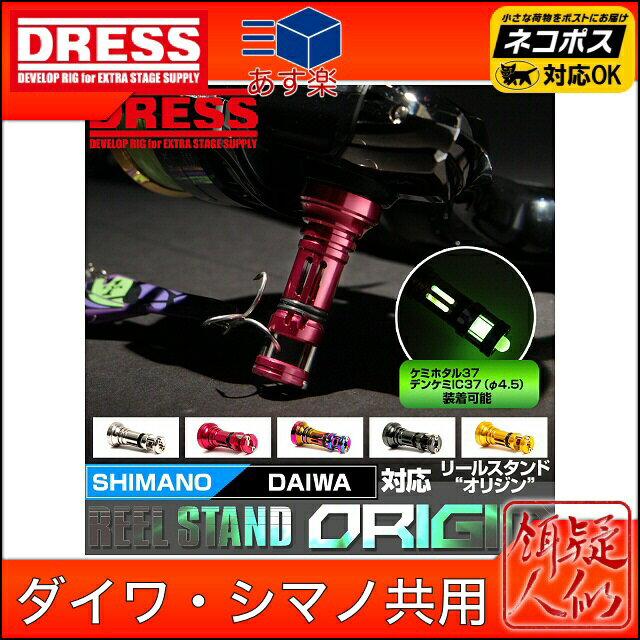 """[DRESS(ドレス)]リールスタンド""""オリジン""""[REEL STAND ORIGIN] SHIMANO/DAIWA共用タイプ [ブラック/チタンシルバー/ゴールド/ワインレッド/レインボー] シマノ・ダイワ各種スピニングリール対応"""