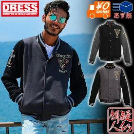 [DRESS(ドレス)] スタジアムジャンパー[ブラック/グレー] ポリコットン素材[サイズ:S/M/L/XL/XXL] メンズ Men's 釣り 在庫処分