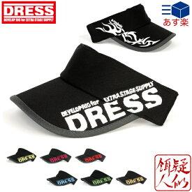 ☆[DRESS(ドレス)] DRESSオリジナルサンバイザー ブラックver. [ブラック/レッド・ブラック/ブルー・ブラック/グリーン・ブラック/イエロー・ブラック/ゴールド・ブラック/ピンク] 釣り