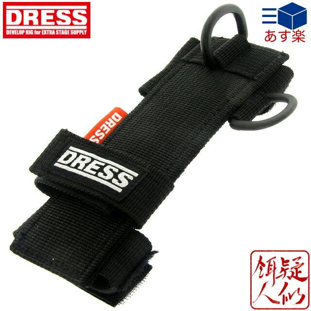 [DRESS(ドレス)]ユニバーサルホルダーランディンググリップ用ホルダー