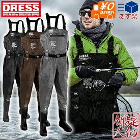 [DRESS(ドレス)] チェストハイウェーダー エアボーン フェルトスパイク ウエストベルト付き[ブラック][S/M/L/XL/XXL]420デニールナイロン 釣り 水仕事 除雪 雪かき 潮干狩り 掃除 農作業 漁業 フローター ウエーダー