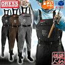 19日20時からお買い物マラソン☆[DRESS(ドレス)] チェストハイウェーダー エアボーン ラジアルソール ウエストベルト…