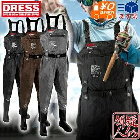 [DRESS(ドレス)] チェストハイウェーダー エアボーン ラジアルソール ウエストベルト付き[ブラック][S/M/L/XL/XXL]420デニールナイロン 釣り 水仕事 除雪 雪かき 潮干狩り 掃除 農作業 漁業 フローター ウエーダー