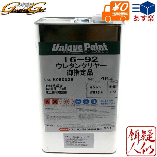 [ユニオンペイント]ウレタンクリアー 16-92(4kg) 一液ウレタン樹脂系コーティング液