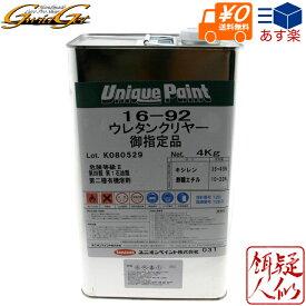[ユニオンペイント] ウレタンクリアー 16-92(4kg) 一液ウレタン樹脂系コーティング液 ルアー塗装 ドブ漬け塗装