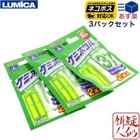 ダイヤモンド会員ポイントUP☆[LUMICA(ルミカ)]ケミホタル37 イエロー2本入り お得な3パックセット 夜釣り用発光スティック サイリューム