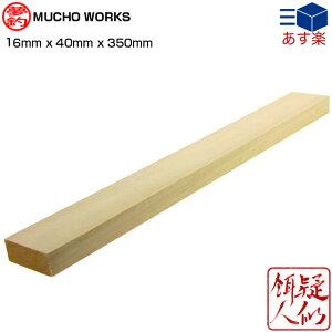[ムチョウワークス] スーパーグレード木材 バスウッド/木材/板材 16mm×40mm×350mm 1枚入り ルアー/ハンドメイド/トップウォーター