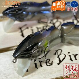 スーパーセール感謝クーポン配布☆[+ROOMS']FIRE BIRD(ファイアーバード)[プロブルーシャッド/鮎カラー] ウッド削り出し 3連結ビッグベイト 日本製 Made in JAPAN 本数限定製作