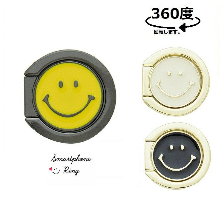 【ラッキーシール対応】【スマイル SMILE スマホリング バンカーリング  落下防止 指輪型 ホールドリング ストラップ 携帯アクセサリー iPhone コスメ 全機種対応】SMILEY スマホリング