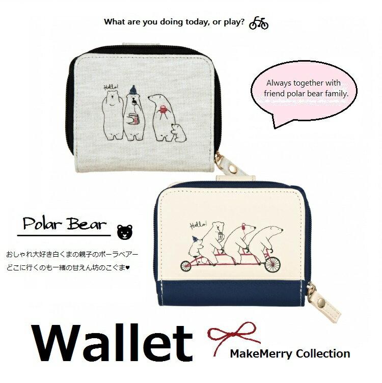 【ポーラベアー 白くま ベアー クーリア 長財布ジュニア財布 メンズ財布 カード入れ 婦人財布 お財布】ポーラベアーの2つ折り財布