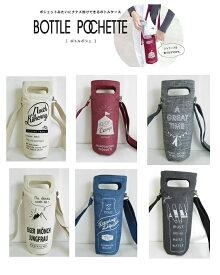【ペッボトルホルダー ボトルポシェット ペットボトルカバー 水筒カバー ボトルホルダー ボトルケース ペットボトルケース アウトドア】ボトルポシェ