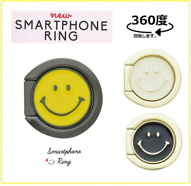 【スマホリング バンカーリング  落下防止 指輪型 ホールドリング ストラップ 携帯アクセサリー iPhone コスメ 全機種対応】SMILEYスマホリング