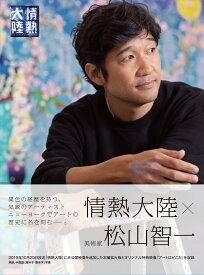 情熱大陸×松山智一【DVD】+ 特典映像付き 完全オリジナル特典『アートはどこだ』