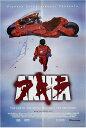 ポスター Akira2001 2044