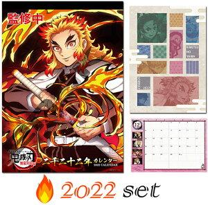 2022年 鬼滅の刃カレンダー+スケジュール帳【セット】
