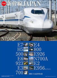 THE 新幹線JAPAN 2021年カレンダー CL-434