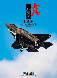 真 陸海空自衛隊 2021年カレンダー CL-435