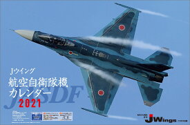 J-Wings 航空自衛隊機 2021年カレンダー CL-437