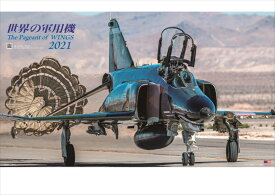 世界の軍用機 The Pageant of WINGS 2021カレンダー