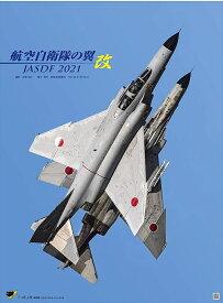 航空自衛隊の翼 JASDF『改』2021 カレンダー