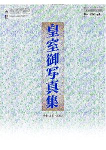 皇室カレンダー 皇室御写真集 令和4年 壁掛けカレンダー 【CL-1540】