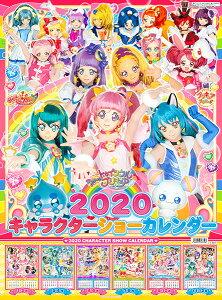 スター☆トゥインクルプリキュア 2020キャラクターショーカレンダー 【壁掛け】