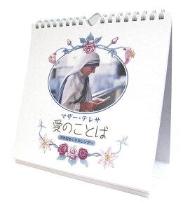 マザー・テレサ「愛のことば/万年日めくりカレンダー」