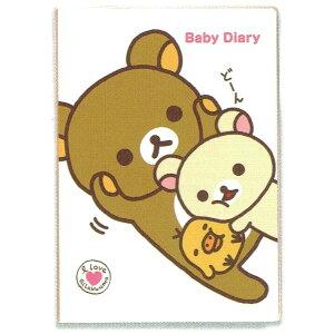 【リラックマ】育児ダイアリー(なかよし)D130-19