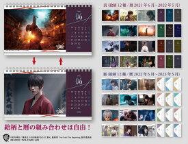 るろうに剣心 最終章 セパレート卓上カレンダー【2021年6月〜2023年5月】