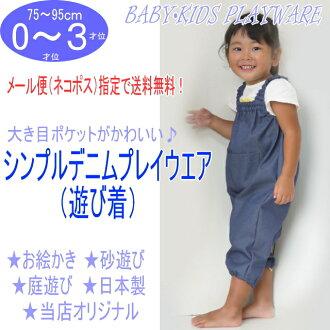 ●到達經典的新作品●本店原始物♪到達簡單粗斜紋布比賽服裝(到達遊戲)(90cm)嬰兒/遊戲/沙池/童裝/男人的孩子/女人的孩子/05P03Dec16