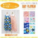 Playwear 18 1